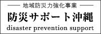 防災サポート 沖縄