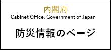 内閣防災情報のページ